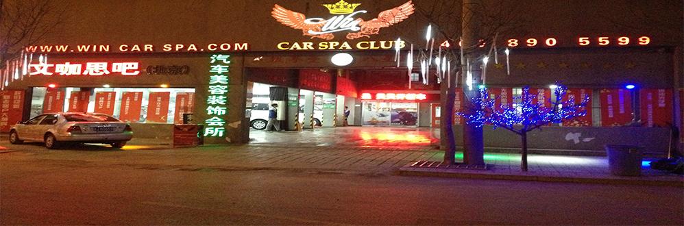 北京文咖思吧汽车精致carspaclub单次洗车券