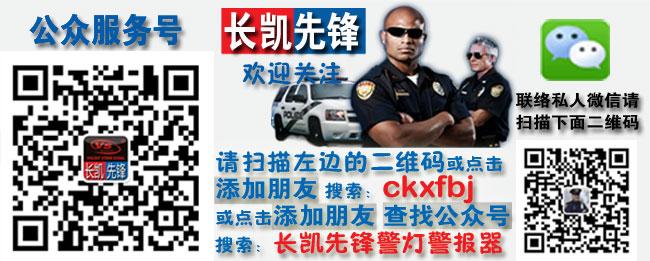 北京长凯先锋警灯警报器微信号和微信公众服务号二维码